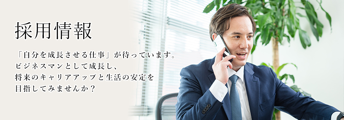 投資用マンションの売却は株式会社東・仲にお任せください。