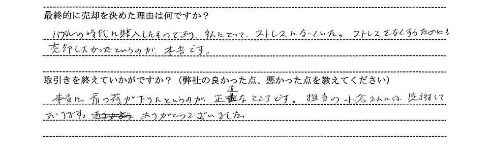 神奈川県 Y. Yさん