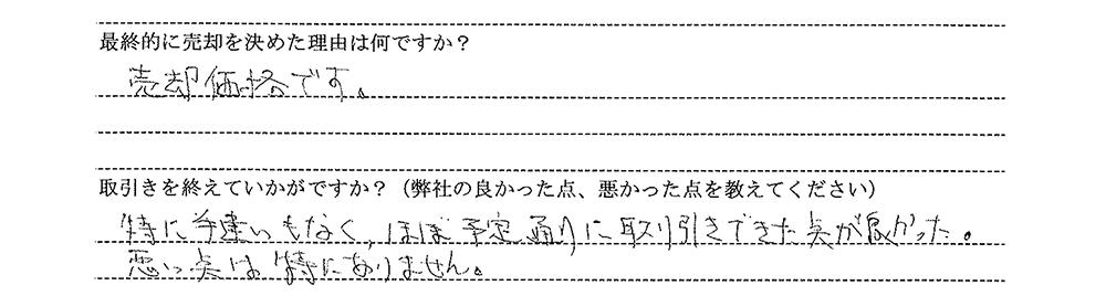 神奈川県 H. Mさん