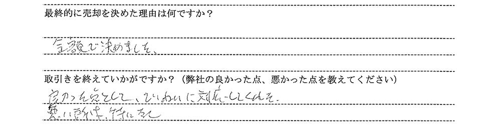 千葉県 Y. Mさん