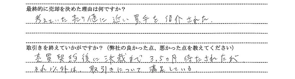 東京都 J. Nさん