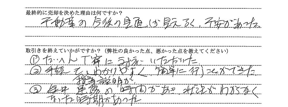 千葉県 N. Sさん