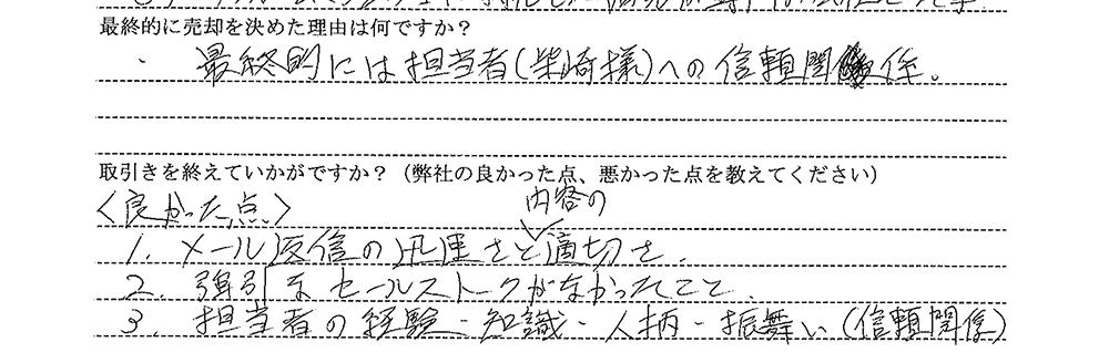 東京都 H. Nさん
