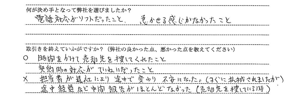 静岡県 M. Mさん